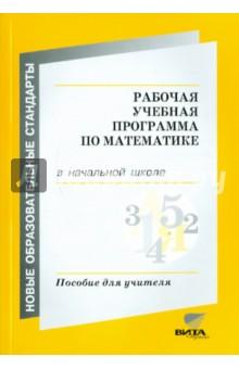 Рабочая учебная программа по математике в начальной школе