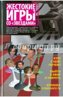 """Жестокие игры со """"звездами"""". Мифы и правда о ТВ"""