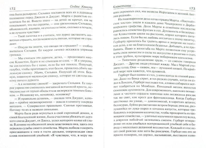 Иллюстрация 1 из 22 для Юный Архимед и другие новеллы - Олдос Хаксли | Лабиринт - книги. Источник: Лабиринт