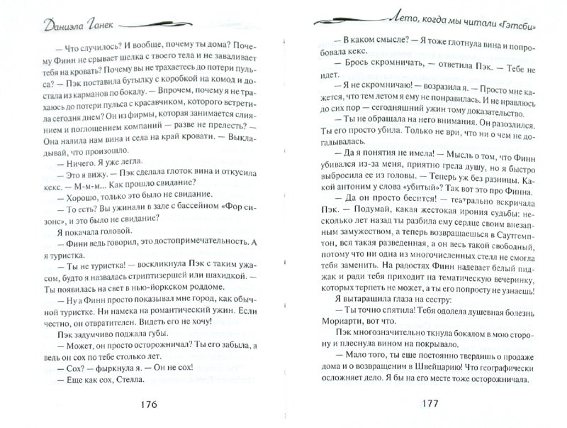 """Иллюстрация 1 из 3 для Лето, когда мы читали """"Гэтсби"""" - Даниэла Ганек   Лабиринт - книги. Источник: Лабиринт"""