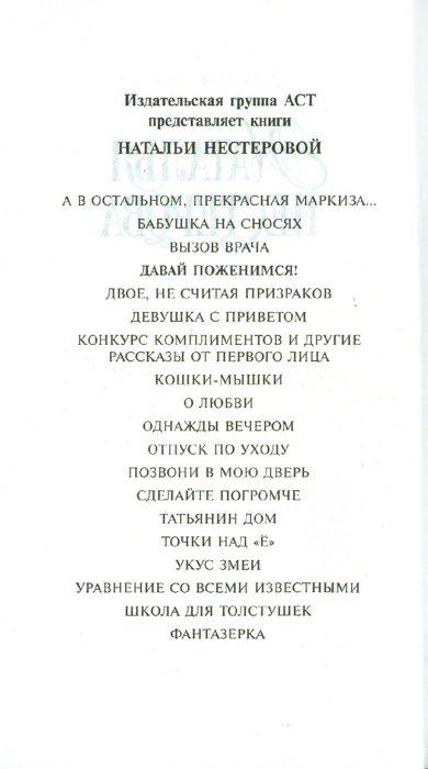 Иллюстрация 1 из 16 для Давай поженимся! - Наталья Нестерова | Лабиринт - книги. Источник: Лабиринт