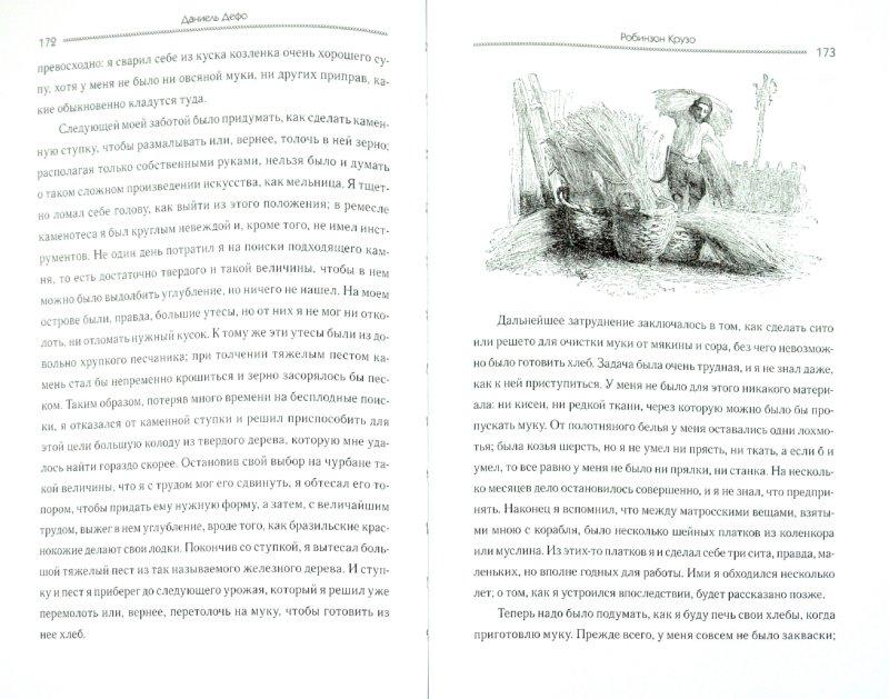 Иллюстрация 1 из 37 для Робинзон Крузо. Дальнейшие приключения Робинзона Крузо. - Даниель Дефо | Лабиринт - книги. Источник: Лабиринт