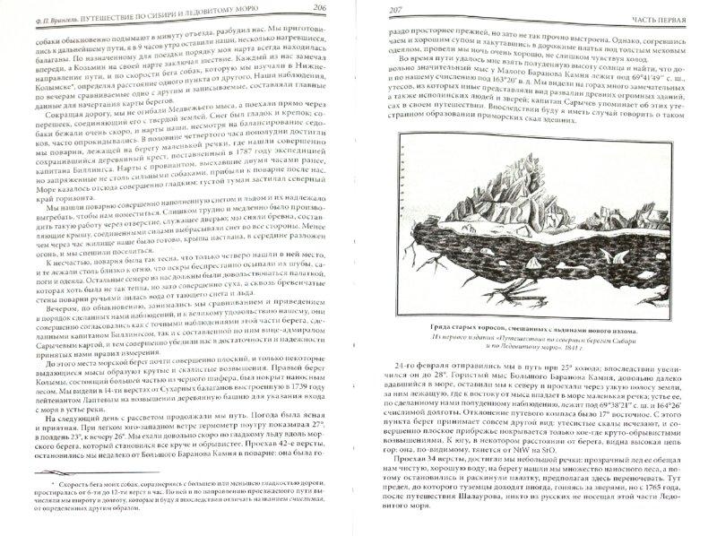 Иллюстрация 1 из 46 для Путешествие по Сибири и Ледовитому морю - Фердинанд Врангель | Лабиринт - книги. Источник: Лабиринт