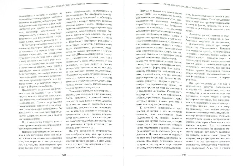 Иллюстрация 1 из 7 для Буддизм. Иллюстрированная энциклопедия | Лабиринт - книги. Источник: Лабиринт