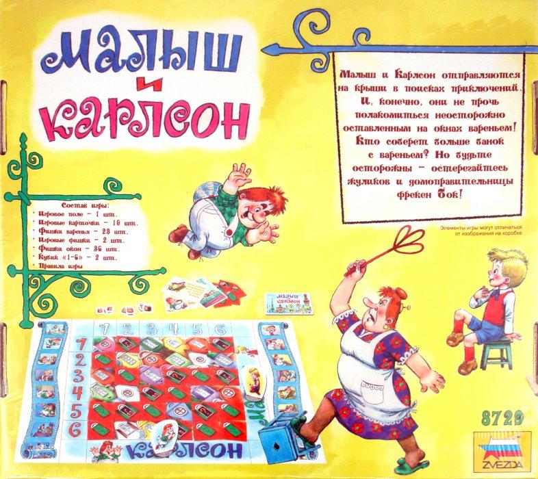 Иллюстрация 1 из 3 для Малыш и Карлсон (8729) - Герман Тихомиров | Лабиринт - игрушки. Источник: Лабиринт