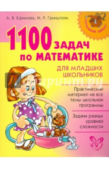 1100 задач по математике для младших школьников
