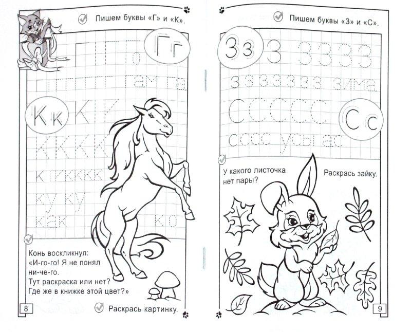 Иллюстрация 1 из 7 для Прописи. Пишем печатные буквы - Полярный, Никольская   Лабиринт - книги. Источник: Лабиринт