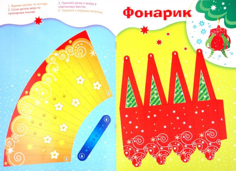 Иллюстрация 1 из 12 для Поделки к Новому году. Фонарики, флажки, игрушки. Книжка-самоделка | Лабиринт - книги. Источник: Лабиринт