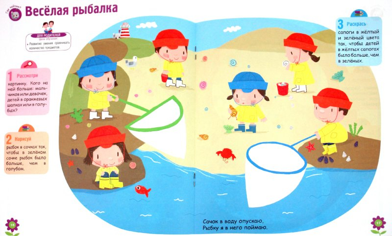 Иллюстрация 1 из 19 для Развитие ребенка. 3-4 года. Первая математика - Карин Фэйа | Лабиринт - книги. Источник: Лабиринт