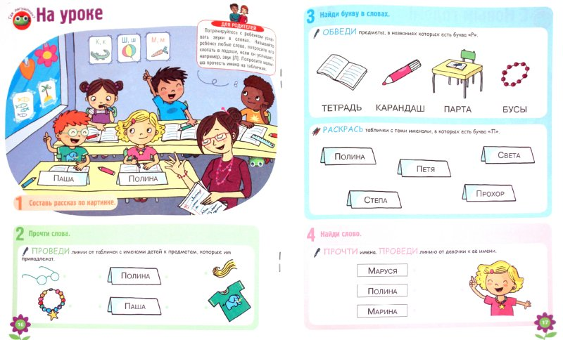 Иллюстрация 1 из 23 для Развитие ребенка. 4-5 лет. Учимся читать - Гарнье-Женевуа, Сенерик | Лабиринт - книги. Источник: Лабиринт