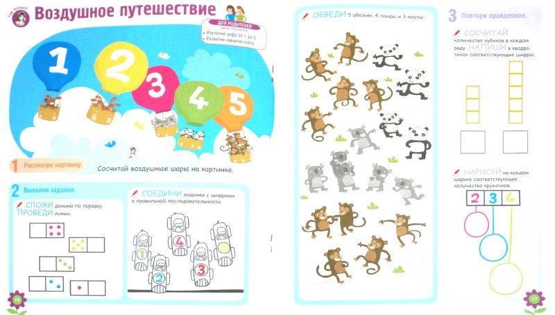 Иллюстрация 1 из 15 для Развитие ребенка. 5-6 лет. Математика - Брижит Осмон | Лабиринт - книги. Источник: Лабиринт