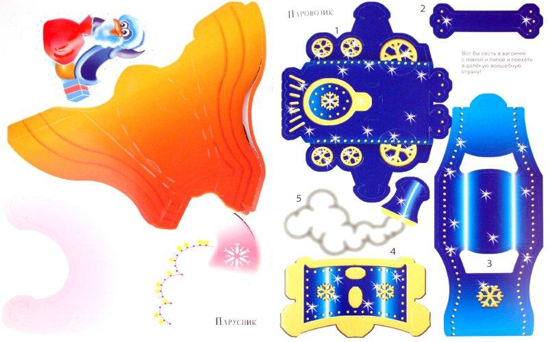 Иллюстрация 1 из 26 для Любимые игрушки | Лабиринт - книги. Источник: Лабиринт