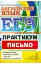 Соловова Елена Николаевна, Parsons John ЕГЭ. Английский язык. Практикум. Письмо