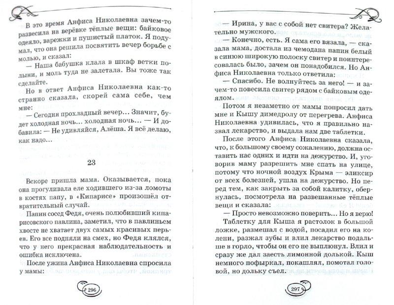 Иллюстрация 1 из 22 для Кыш и Двапортфеля. Повести и рассказы - Юз Алешковский   Лабиринт - книги. Источник: Лабиринт