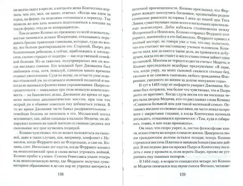 Иллюстрация 1 из 33 для Медичи. Крестные отцы Ренессанса - Пол Стратерн | Лабиринт - книги. Источник: Лабиринт
