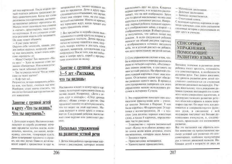 Иллюстрация 1 из 6 для Практическая Монтессори-педагогика - Елена Хилтунен | Лабиринт - книги. Источник: Лабиринт