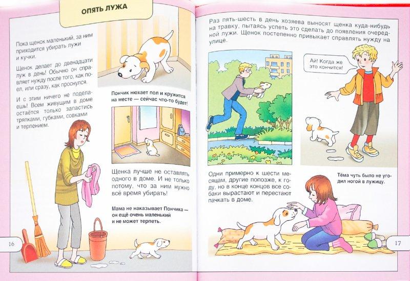 Иллюстрация 1 из 6 для Мой любимый щенок - Елена Запесочная | Лабиринт - книги. Источник: Лабиринт