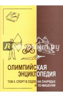 Олимпийская энциклопедия в 5 томах. Том 5. Спорт в седле, на снарядах и по мишеням от Лабиринт