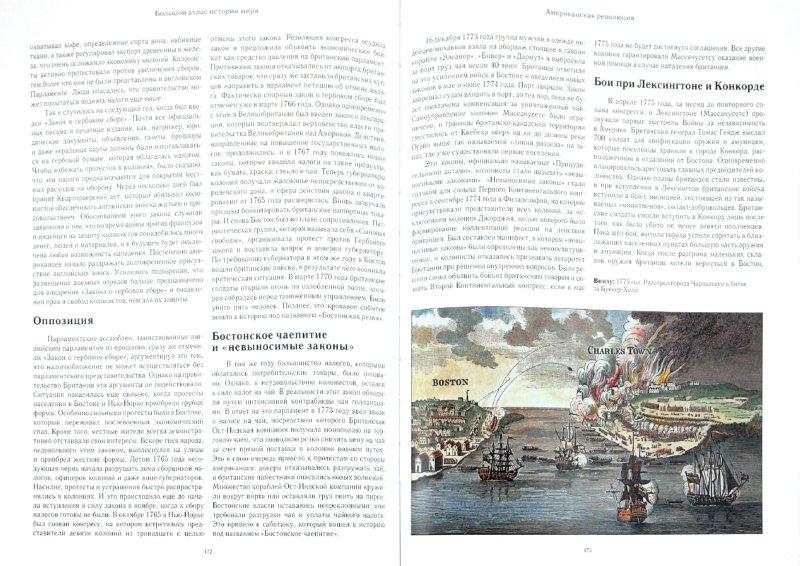 Иллюстрация 1 из 20 для Большой атлас истории мира: От древности до наших дней | Лабиринт - книги. Источник: Лабиринт