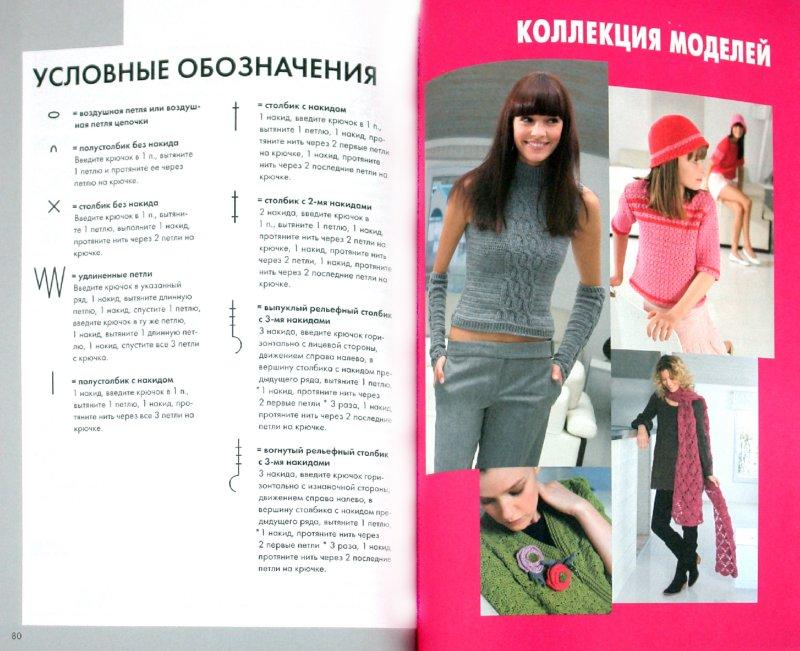 Иллюстрация 1 из 15 для Вязаная мода: Крючок: 35 моделей | Лабиринт - книги. Источник: Лабиринт