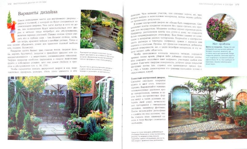 Иллюстрация 1 из 31 для Дивный сад без лишних хлопот | Лабиринт - книги. Источник: Лабиринт