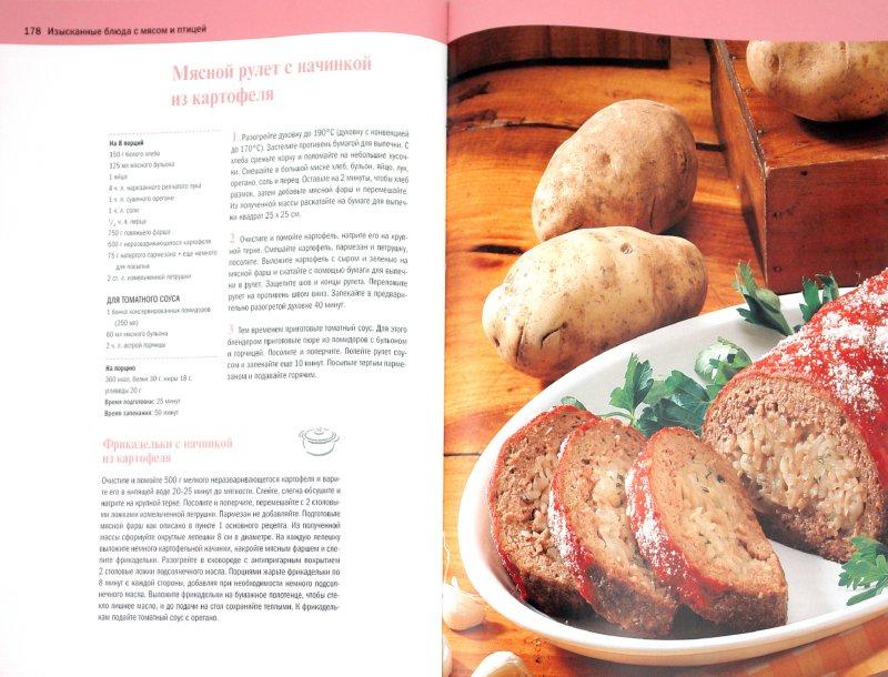 Иллюстрация 1 из 10 для Любимая картошечка   Лабиринт - книги. Источник: Лабиринт