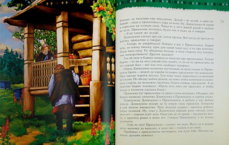 Иллюстрация 1 из 6 для Малахитовая шкатулка - Павел Бажов   Лабиринт - книги. Источник: Лабиринт