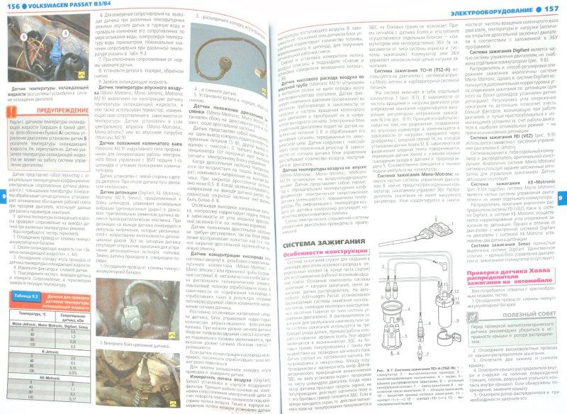 Иллюстрация 1 из 6 для Volkswagen Passat B3/B4: Руководство по эксплуатации, техническому обслуживанию и ремонту - Шульгин, Гринев, Семенов, Гудков | Лабиринт - книги. Источник: Лабиринт