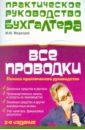 Медведев М., Медведев Михаил Юрьевич Все проводки: полное практическое руководство недорого