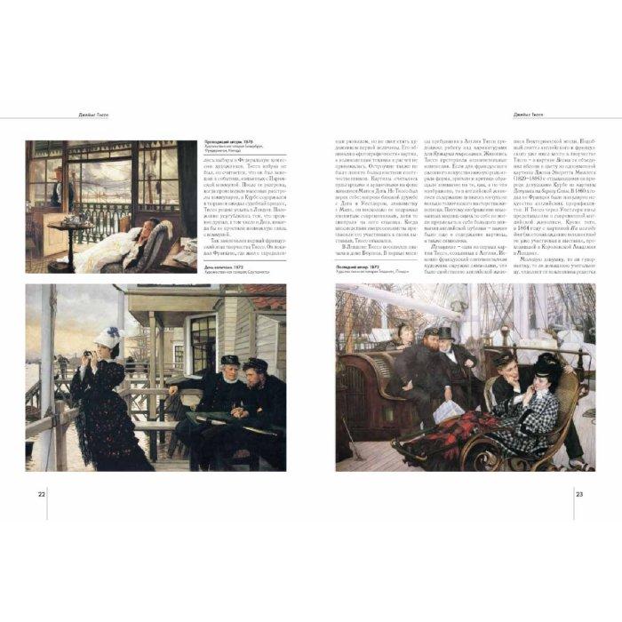 Иллюстрация 1 из 42 для Джеймс Тиссо - Александр Шестимиров | Лабиринт - книги. Источник: Лабиринт