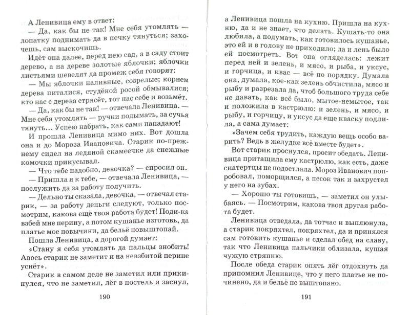 Иллюстрация 1 из 6 для Полная хрестоматия для начальной школы. В 2-х томах. Том 1 | Лабиринт - книги. Источник: Лабиринт