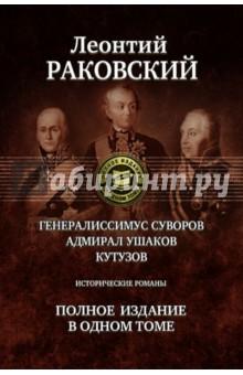Генералиссимус Суворов; Адмирал Ушаков; Кутузов. Полное издание в одном томе л и раковский адмирал ушаков