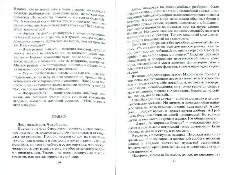Иллюстрация 1 из 2 для Временная ведьма - Марина Милованова   Лабиринт - книги. Источник: Лабиринт
