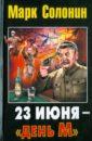 Солонин Марк Семенович 23 июня - день М