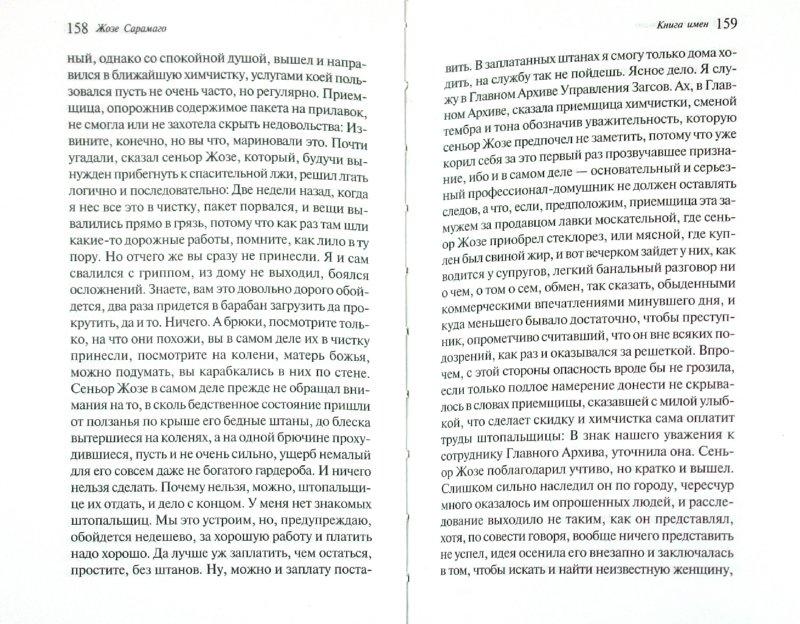 Иллюстрация 1 из 10 для Книга имен - Жозе Сарамаго | Лабиринт - книги. Источник: Лабиринт