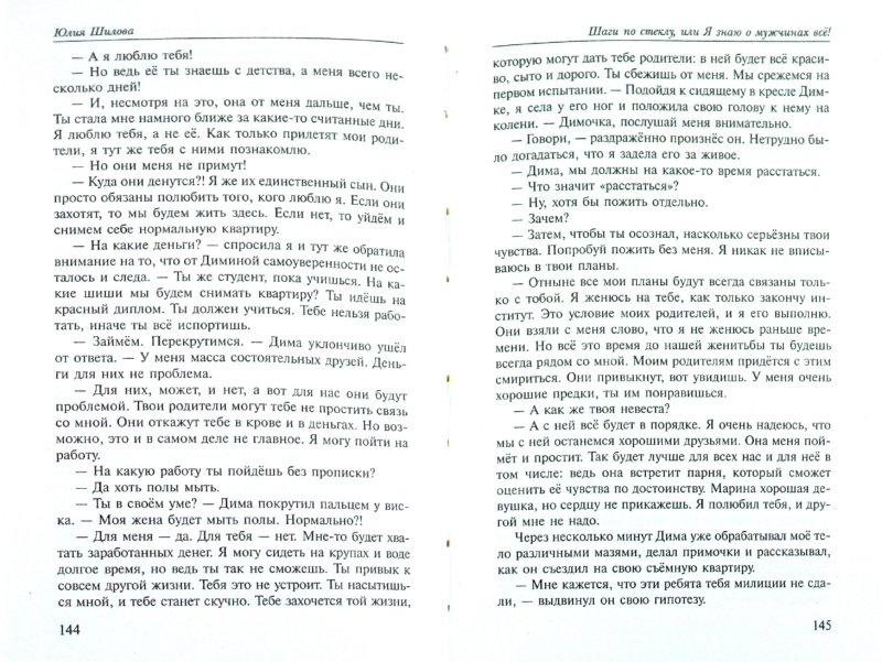 Иллюстрация 1 из 2 для Шаги по стеклу, или Я знаю о мужчинах все! - Юлия Шилова   Лабиринт - книги. Источник: Лабиринт