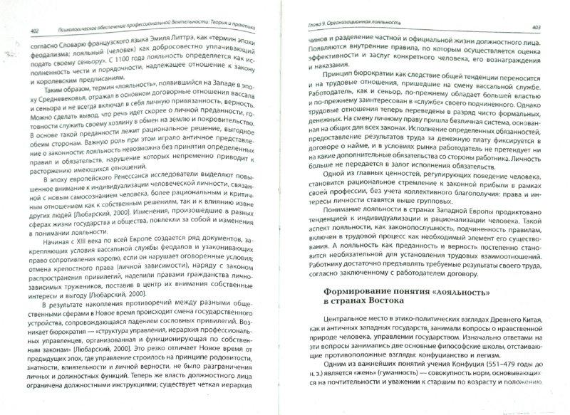 Иллюстрация 1 из 19 для Психологическое обеспечение профессиональной деятельности: теория и практика | Лабиринт - книги. Источник: Лабиринт