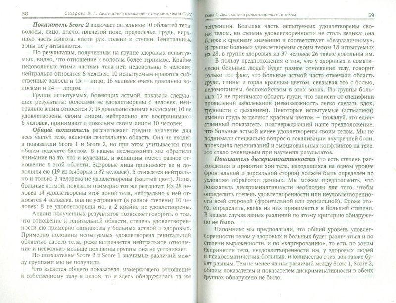 Иллюстрация 1 из 3 для Психология тела. Диагностика отношения к телу - Вера Сахарова | Лабиринт - книги. Источник: Лабиринт