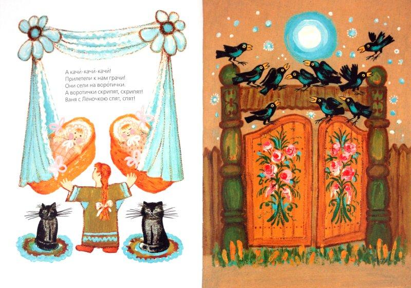 Иллюстрация 1 из 31 для Баю-баюшки-баю | Лабиринт - книги. Источник: Лабиринт