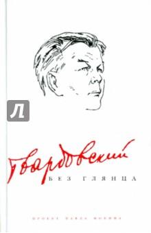 Твардовский без глянца анатолий федорович кони о русских писателях избранное