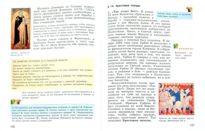средних гдз ведюшкина 6 веков история класс