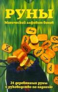 Руны: Магический алфавит богов (комплект книга+руны)