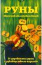 Туан Лаура Руны: Магический алфавит богов (комплект книга+руны)