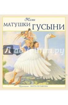 Песни Матушки Гусыни рождественские песни и колядки сборник для детей с текстами и нотами cd