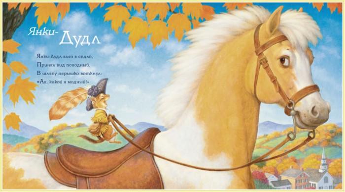 Иллюстрация 1 из 100 для Песни Матушки Гусыни | Лабиринт - книги. Источник: Лабиринт