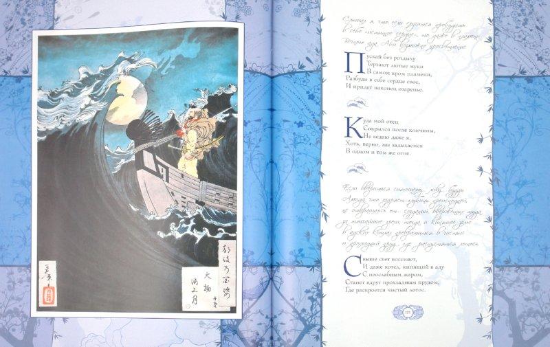 Иллюстрация 1 из 9 для Цветы под снегом. Японская классическая поэзия | Лабиринт - книги. Источник: Лабиринт