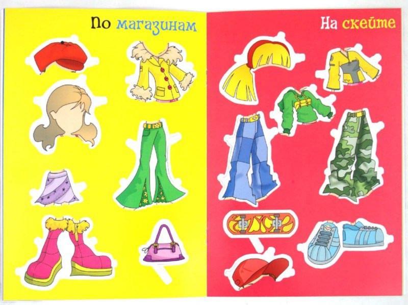 Иллюстрация 1 из 17 для Модные девчонки. Самая классная | Лабиринт - книги. Источник: Лабиринт