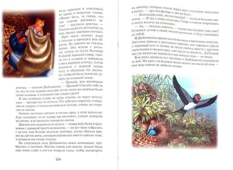 Иллюстрация 1 из 41 для Новогодняя книга сказок - Гримм, Перро, Гауф, Андерсен   Лабиринт - книги. Источник: Лабиринт