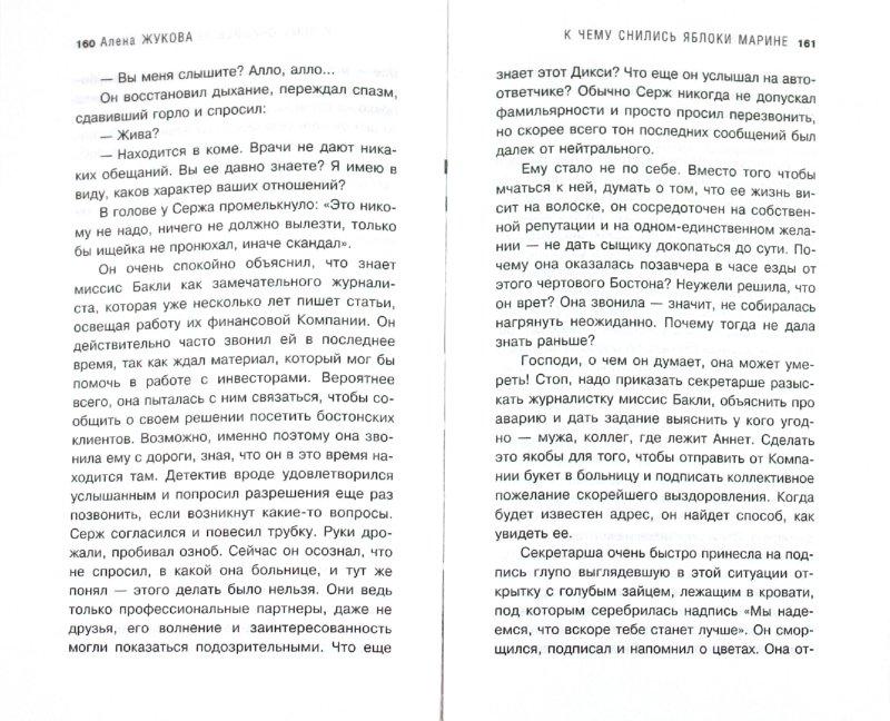 Иллюстрация 1 из 7 для К чему снились яблоки Марине - Алена Жукова | Лабиринт - книги. Источник: Лабиринт