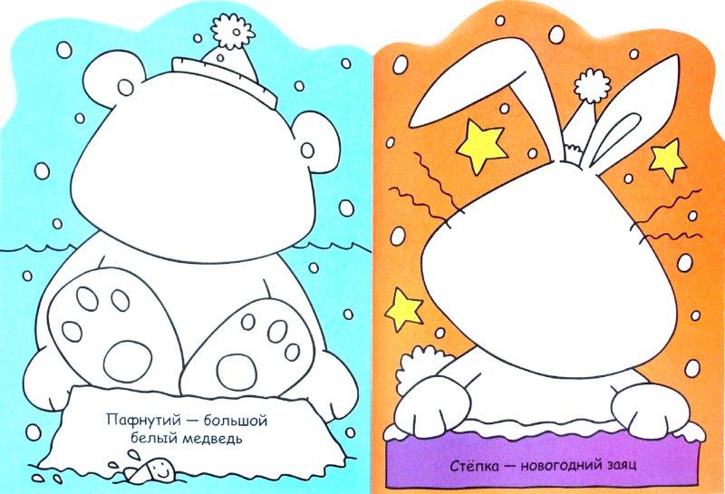 Иллюстрация 1 из 5 для Фантазируем с наклейками. Дед Мороз-Красный нос | Лабиринт - книги. Источник: Лабиринт